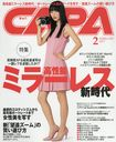 CAPA (Capacity) February 2017 Issue [Cover] Uchida Rio/Gakken plus