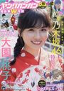 Young Gangan August 3, 2018 Issue [Cover & Poster & Sticker] Ozono Momoko (Nogizaka46)