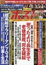 Shukan Post Decmber 14, 2018 Issue