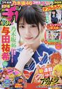 Shonen Champion July 26 2018 Issue [Cover&Supplement] Poster & Postcard feat. Yoda Yuuki (Nogizaka46)/Akita Shoten
