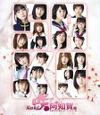 Saki Achiga Hen episode of side-A [Limited Edition]/Japanese Movie