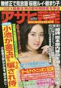 Shukan Asahi Geino October 19, 2017 Issue