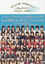 HELLO! PROJECT COMPLETE SINGLE BOOK 20th Anniversary Edition (CD Journal Mook)/Shi Deija