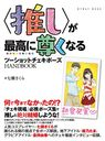 <Oshi> ga saiko ni tohtokunaru Two Shot Small Instant Camera Pose HANDBOOK (My Way Mook)/Nanase Sakura