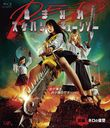 Bloody Chainsaw Girl Returns Part 1: Revenge of Nero/Japanese Movie