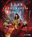 Bloody Chainsaw Girl Returns Part 2: Giko Awakens/Japanese Movie