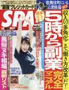 SPA! May 15, 2018 Issue [Cover] SAKURAI HINAKO/Futabasha