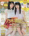 BOMB! January 2018 Issue [Cover & Reversible Poster] Nogizaka46 Ikuta Erika & Yoda Yuki/Gakken plus