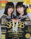 BOMB! February 2018 Issue [Cover & Poster] SKE48 Obata Yuna, Goto Lala/Gakken plus