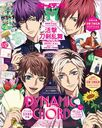 "Otomedia June 2017 Issue [Double Cover] ""DYNAMIC CHORD"" & ""Theatrical Anime Free! - Timeless Medley - Kizuna""/Gakken Plus"