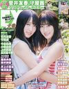 EX Taishu August 2018 Issue [Cover&Supplement] Keyakizaka46 Yuka Sugai, Akane Moriya Clear Folder & Poster/Futabasha