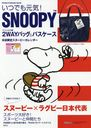 PEANUTS BRAND MOOK Itsudemo Genki! SNOOPY w/ 2-Way bag and pass holder (FLOWER&BEE)/Shueisha