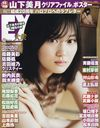 EX Taishu October 2018 Issue [Cover] Nogizaka46 Mitsuki Yamashita w/ pinup and clear folder/Futabasha