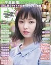 EX Taishu June 2018 Issue [Cover & Supplement] Imaizumi Yui (Keyakizaka46) Clear Folder & Poster/Futabasha