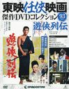 Toei Ninkyo Eiga Kessaku DVD Collection Zenkoku Ban August 14, 2018 Issue