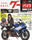 Goo Bike Shuto Ken Ban December 17, 2017 Issue [Cover] AMANATSU YUZU/Proto Corporation