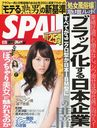 SPA! 2013 6/25 Issue