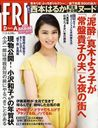 FRIDAY 2012 7/13 Issue [Cover] Emi Takei