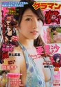 Graman Geki! 2013 February Issue/Take Shobou