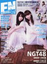 ENTAME Special Edition March 2019 Issue [Cover & 2 Clear Folders] NGT48 Ogino Yuka & Nara Miharu [Photo Book] NGT48