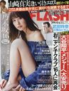 FLASH October 3, 2017 Issue [Cover] Eto Misa (Nogizaka46)/Kobunsha