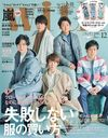 with December 2018 Issue [Cover] Arashi [Supplement] Cardcaptor Sakura Special Tarot Cards