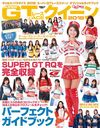 Gals Paradise Super GT Race Queen Official Guide Book 2018 (Sanei Mook)