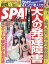 SPA! June 26, 2018 Issue [Cover] MORNING MUSUME./Fusosha