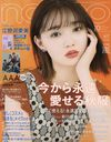non-no Model Hyoshi Ban October 2018 Issue [Cover] Enosawa Manami [Feature] AAA
