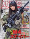 ARMS MAGAZINE May 2017 Issue [Cover & Poster] KAWASAKI AYA/Hobby Japan