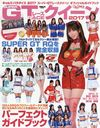 Gals Paradise 2017 Super GT Race Queen Official Guide Book (SAN-EI)