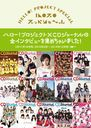 Haropuro Special - Hello! Project x CD Journal no Zen Interview wo Atsumechaimasita! - (CD Journal Mook)