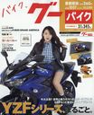 Goo Bike Shuto Ken Ban October 7, 2018 Issue