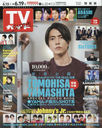 Weekly TV Guide (Kansai) June 19, 2020 Issue [Cover] Yamashita Tomohisa