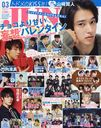 JUNON March 2018 Issue