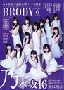 BRODY June 2017 Issue [Cover & Reversible Poster] Nogizaka46 3rd Generation