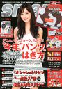 smart 2013 October Issue [Cover] Sasaki Nozomi