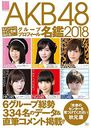 AKB48 Group Member's Profile Meikan (Official Databook) 2018