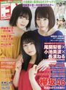 ENTAME April 2018 Issue [Cover] Keyakizaka46 Nagahama Neru & Ozeki Rika & Koike Minami [Supplement] Clear Folder, Poster