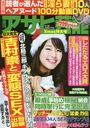 Shukan Asahi Geino December 28, 2017 Issue [Cover] Inamura Ami [Supplement] DVD/Tokumashoten