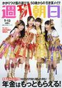 Shukan Asahi July 13, 2018 Issue [Cover] Momoiro Clover Z