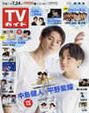 Weekly TV Guide July 24 2020 Issue [Cover] Sexy Zone: Kento Nakajima and King & Prince: Sho Hirano/Tokyo News Tsushinsha