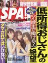 SPA! April 2, 2019 Issue [Cover] Hinatazaka46/Fusosha