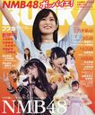 BUBKA February 2018 Issue [Cover] NMB48/Byakuyashobo