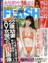 FLASH June 26, 2018 Issue [Cover] WACHI MINAMI/Kodansha