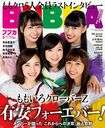 BUBKA March 2018 Issue [Cover & Top Feature] Momoiro Clover Z w/ reversible poster/Byakuyashobo