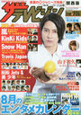 The Television Kansai July 24 2020 Issue [Cover] Yamashita Tomohisa (Yamapi)/KADOKAWA