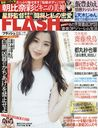 FLASH January 30, 2018 Issue [Cover] ASAHINA AYA/Kobunsha
