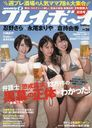 Weekly Play Boy June 25, 2018 Issue [Cover] Kuramochi Yuka & Nagao Mariya & Oshino Sara/Shueisha