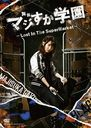 """Majisuka Gakuen"" - Lost In The SuperMarket - (Theatrical Play)/Theatrical Play"